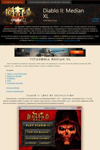 Модификация Median XL Ultimative для Diablo II